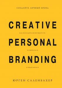 Создайте личный бренд. Как находить возможности