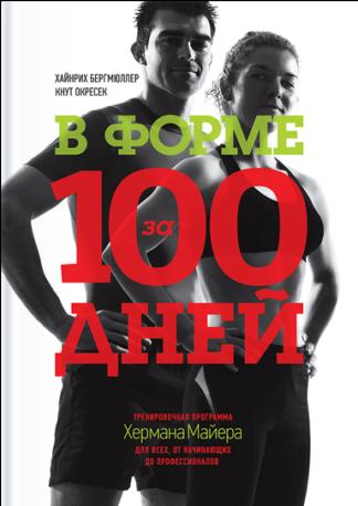 В форме за 100 дней. Тренировочная программа Хермана Майера для всех