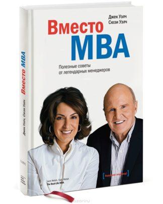305 грн./ Вместо MBA. Полезные советы от легендарных менеджеров, Джек Уэлч, Сьюзи Уэлч купить