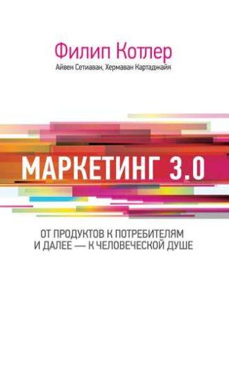 Маркетинг 3.0. От продуктов к потребителям и далее – к человеческой душе