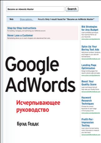604 грн./ Google AdWords. Исчерпывающее руководство, Брэд Геддс купить