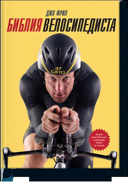 659 грн./ Библия велосипедиста, Джо Фрил купить