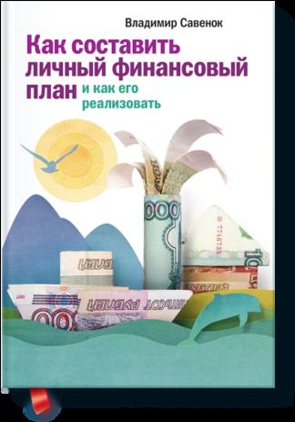 275 грн./ Как составить личный финансовый план и как его реализовать, Владимир Савенок купить
