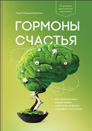 Гормоны счастья. Как приучить мозг вырабатывать серотонин