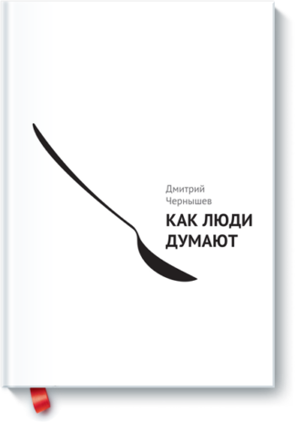 340 грн./ Как люди думают, Дмитрий Чернышев купить
