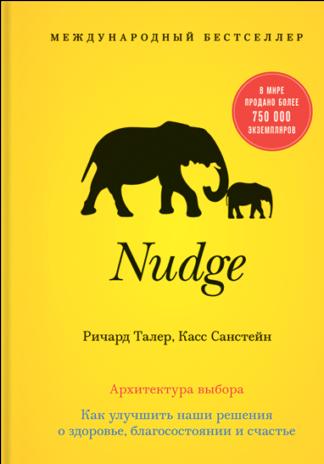 nudge_164701_mangobook_com_ua.jpg