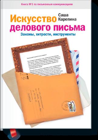 Искусство делового письма. Законы