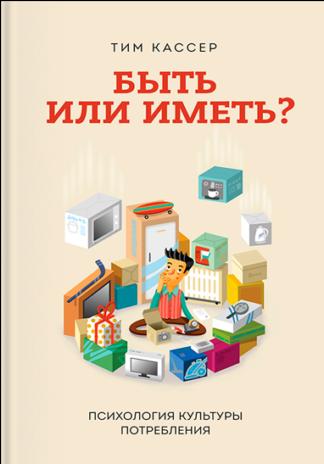 Быть или иметь? Психология культуры потребления