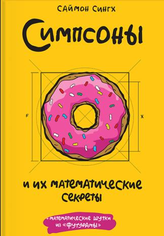 336 грн./ Симпсоны и их математические секреты, Саймон Сингх купить