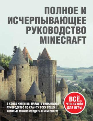 320 грн.| Minecraft. Полное и исчерпывающее руководство