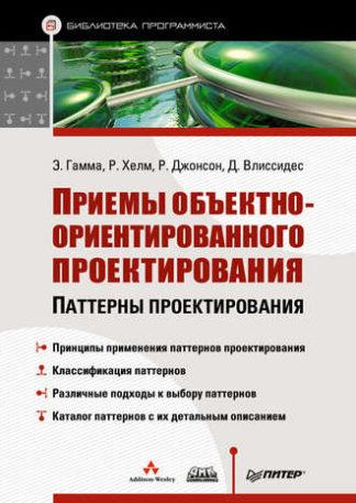 280 грн.| Приемы объектно-ориентированного проектирования. Паттерны проектирования