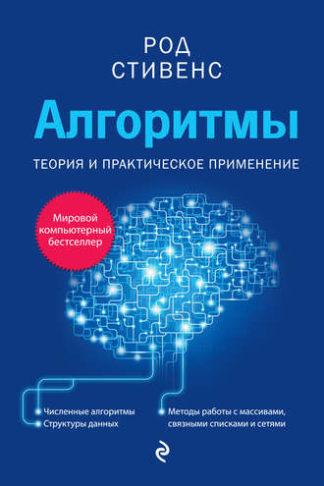 409 грн.| Алгоритмы. Теория и практическое применение