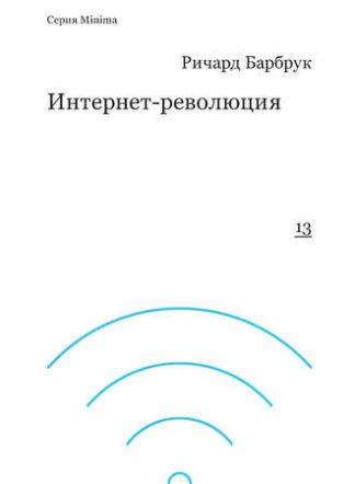 399 грн.| Интернет-революция