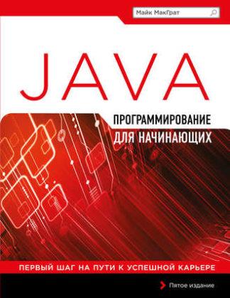 330 грн.| Программирование на Java для начинающих