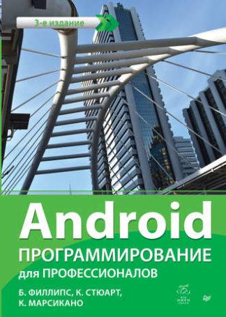 529 грн.| Android. Программирование для профессионалов