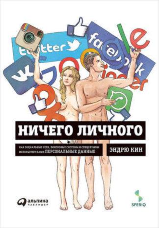404 грн.| Ничего личного: Как социальные сети