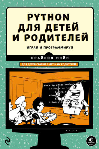468 грн.| Python для детей и родителей. Играй и программируй