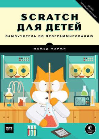 271 грн.| Scratch для детей. Самоучитель по программированию