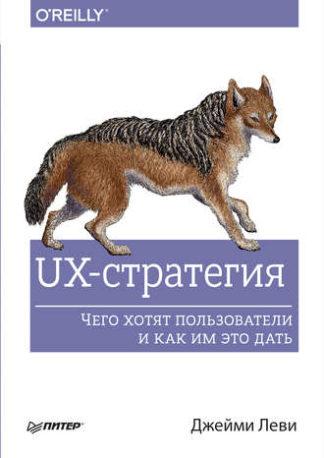 525 грн.| UX-стратегия. Чего хотят пользователи и как им это дать