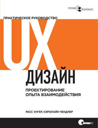 449 грн.| UX-дизайн. Практическое руководство по проектированию опыта взаимодействия