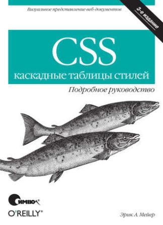 549 грн.| CSS – каскадные таблицы стилей. Подробное руководство. 3-е издание