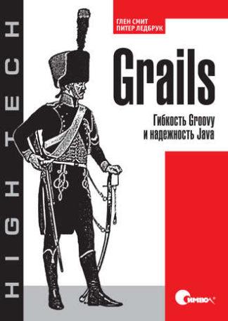 301 грн.| Grails. Гибкость Groovy и надежность Java