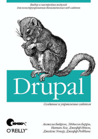 684 грн.| Drupal: создание и управление сайтом