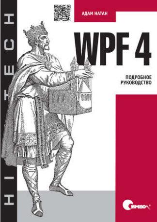 799 грн.| WPF 4. Подробное руководство