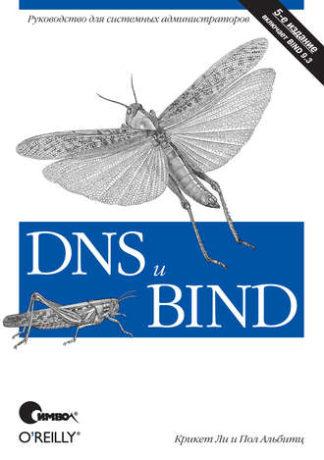 931 грн.| DNS и BIND. 5-е издание