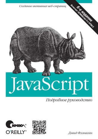 534 грн.| JavaScript. Подробное руководство. 6-е издание