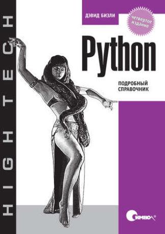 1467 грн.| Python. Подробный справочник. 4-е издание