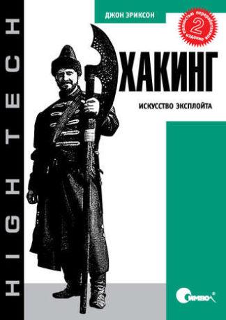 702 грн.| Хакинг: искусство эксплойта. 2-е издание