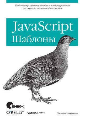 927 грн.| JavaScript. Шаблоны