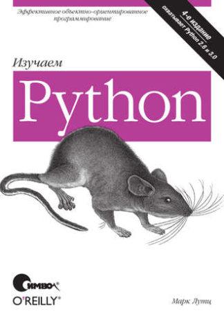 999 грн.| Изучаем Python. 4-е издание