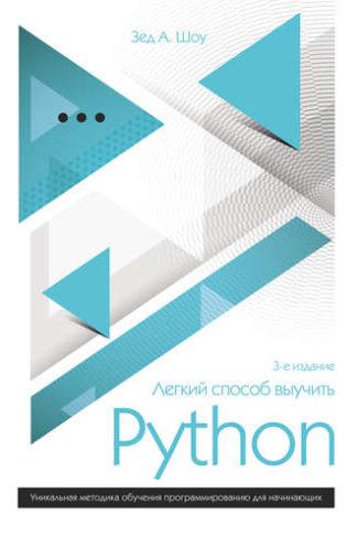 287 грн.| Легкий способ выучить Python