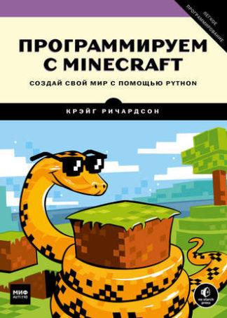 288 грн.| Программируем с Minecraft. Создай свой мир с помощью Python