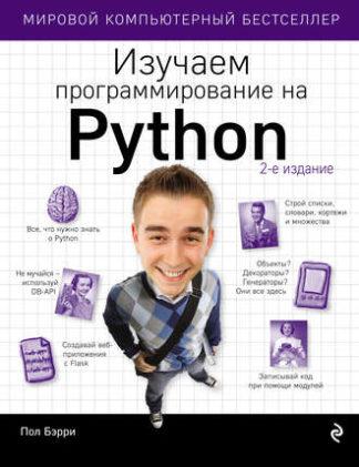 565 грн.| Изучаем программирование на Python
