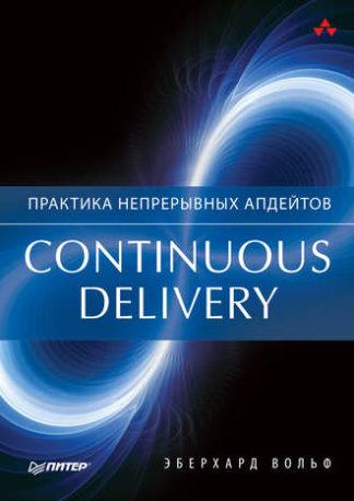 460 грн.| Continuous delivery. Практика непрерывных апдейтов
