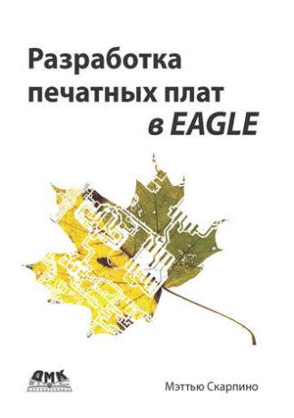 449 грн.| Разработка печатных плат в EAGLE
