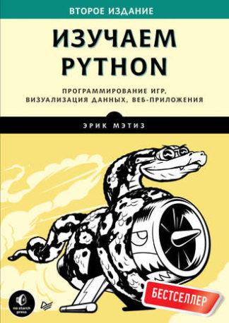 499 грн.| Изучаем Python. Программирование игр