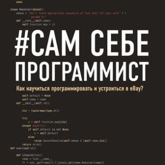 270 грн.| #Сам себе программист. Как научиться программировать и устроиться в Ebay