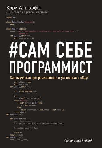 270 грн.  #Сам себе программист. Как научиться программировать и устроиться в Ebay