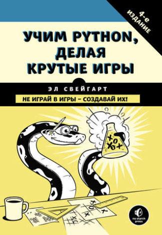 330 грн.| Учим Python