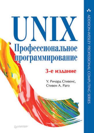 1135 грн.| UNIX. Профессиональное программирование