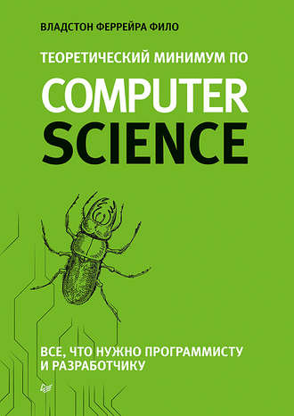 289 грн.| Теоретический минимум по Computer Science. Все что нужно программисту и разработчику
