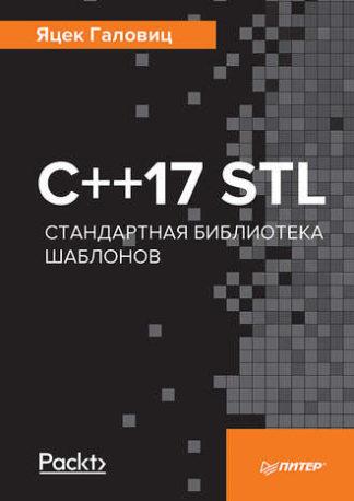 621 грн.| С++17 STL. Стандартная библиотека шаблонов