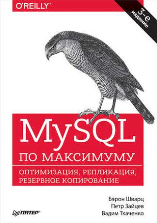 873 грн.| MySQL по максимуму