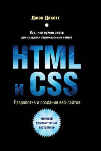 499 грн.| HTML и CSS. Разработка и дизайн веб-сайтов
