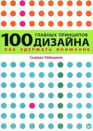 396 грн.| 100 главных принципов дизайна. Как удержать внимание