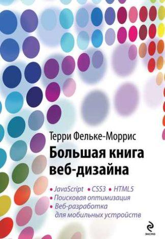 665 грн.| Большая книга веб-дизайна